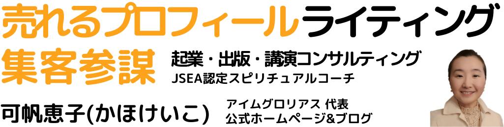売れるプロフィールライティング集客参謀|可帆恵子(かほけいこ)