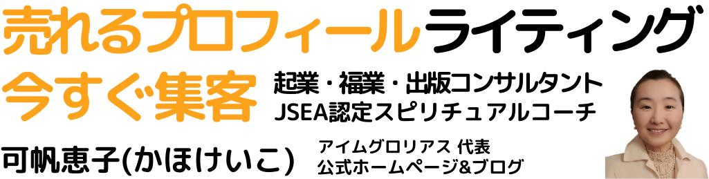 売れるプロフィールライティング&今すぐ集客|可帆恵子(かほけいこ)