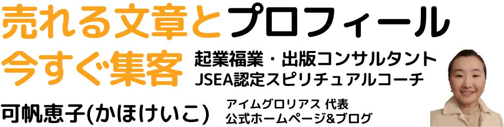 売れる文章とプロフィール&今すぐ集客・出版|可帆恵子(かほけいこ)